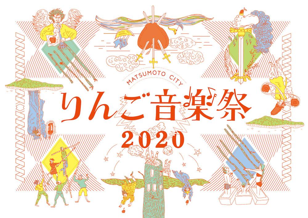 りんご音楽祭2020