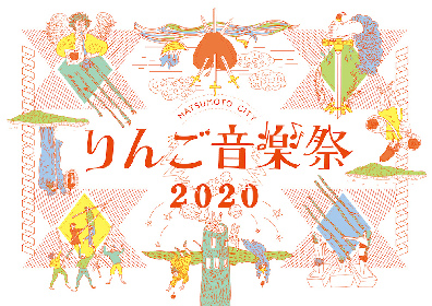 『りんご音楽祭2020』9月26日(土)・27日(日)に開催決定
