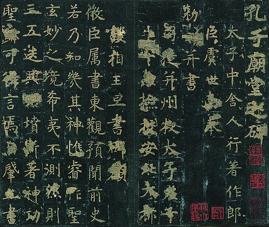孔子廟堂碑 虞世南筆 唐時代・貞観2〜4年(628 〜630) 三井記念美術館蔵