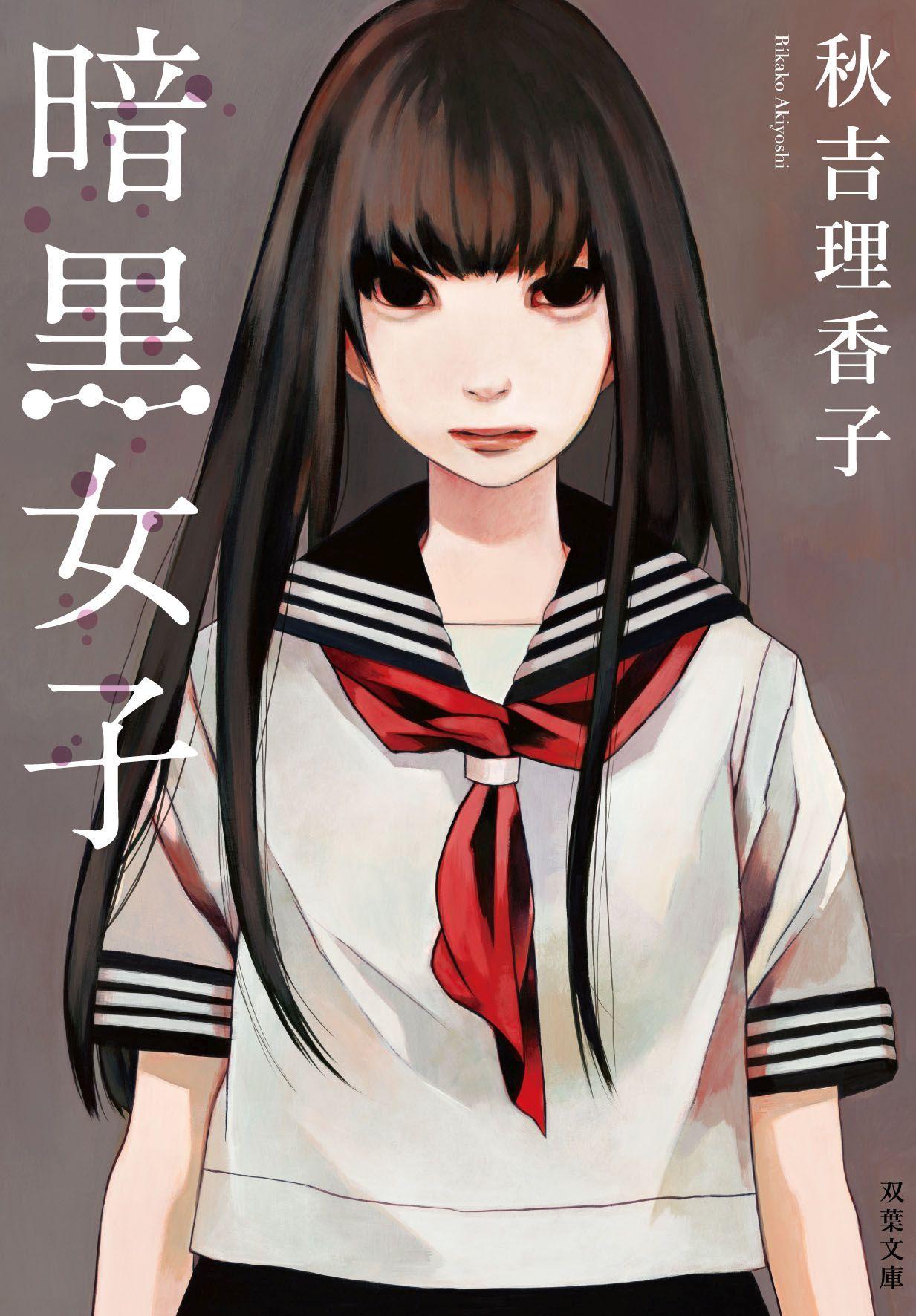 暗黒女子-文庫版カバーOL ©秋吉理香子/双葉社