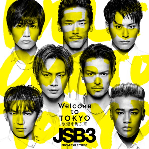 『唐人街探案3』挿入歌 三代目 J Soul Brothers from EXILE TRIBE「Welcome To TOKYO」