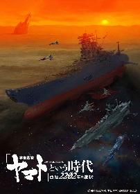 2021年1月15日全国公開『「宇宙戦艦ヤマト」という時代 西暦2202年の選択』特報映像が解禁