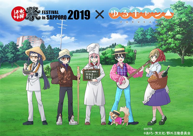 「水曜どうでしょう祭FESTIVAL in Sapporo 2019」と『ゆるキャン△』コラボビジュアル