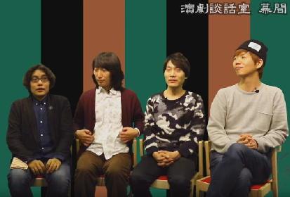 『勧進帳』を上演する木ノ下歌舞伎とは?~演劇談話室「幕間」vol.5 【動画】