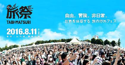 旅好き集まる野外フェス「旅祭」に水カン、GAKU-MC、キンコン西野