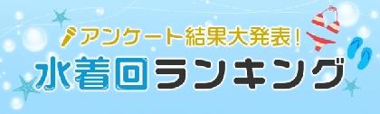 """アニメの""""お気に入り水着回""""男女別ランキング結果をdアニメストアが発表"""