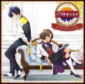 土岐隼一&小松昌平のコメントが到着 ドラマとソロ曲を収録の『アニマルセラトピア』CD Vol.2が9月30日発売