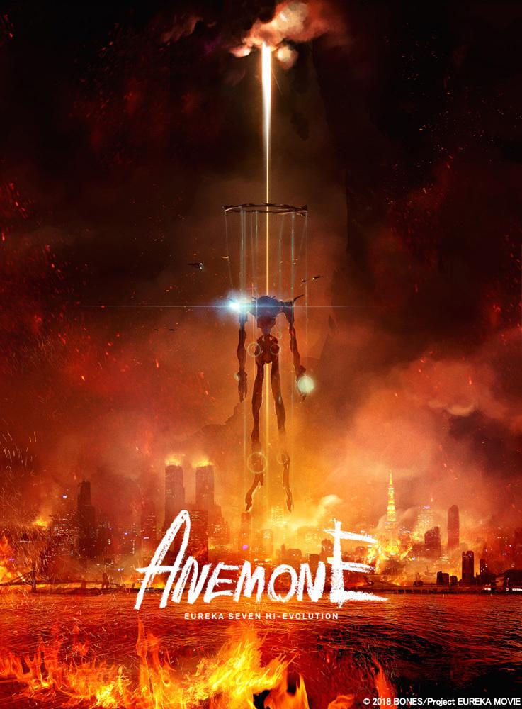 『ANEMONE/交響詩篇エウレカセブン ハイエボリューション』ティザービジュアル c)2018 BONES/Project EUREKA MOVIE