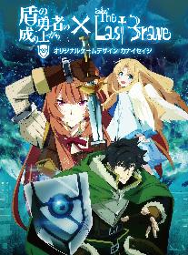 アニメ『盾の勇者の成り上がり』がカードゲーム化『盾の勇者の成り上がり×The Last Brave』発売決定