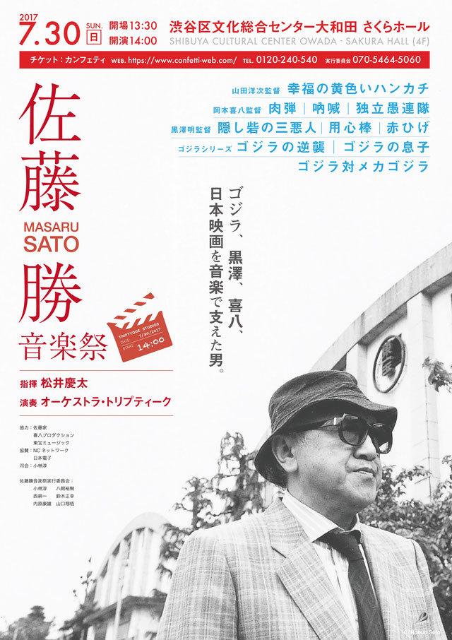 『佐藤勝音楽祭』