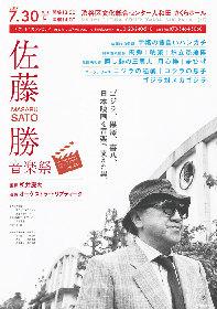 ゴジラ、黒澤、喜八、日本映画を音楽で支えた佐藤勝の楽曲をオーケストラで 『佐藤勝音楽祭』がニコ動で初放送