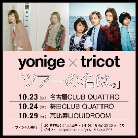 yonige×tricot、10月に東名阪ツーマンツアー『ツアーの名は。』の開催が決定