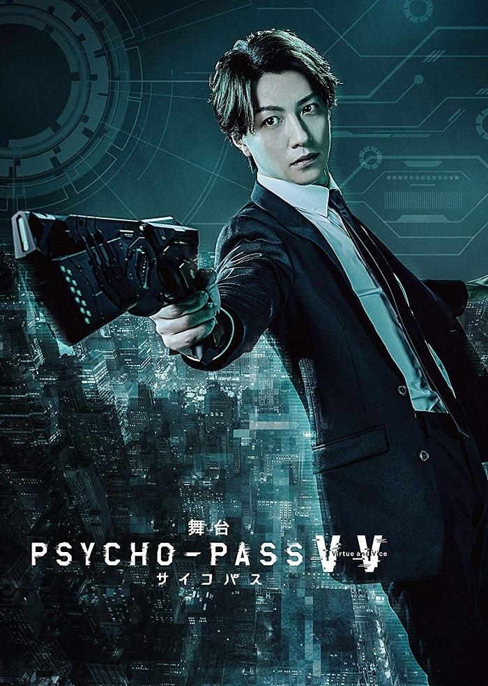 『舞台 PSYCHO-PASS サイコパス Virtue and Vice』   (C)サイコパス製作委員会 (C)舞台「サイコパス」製作委員会