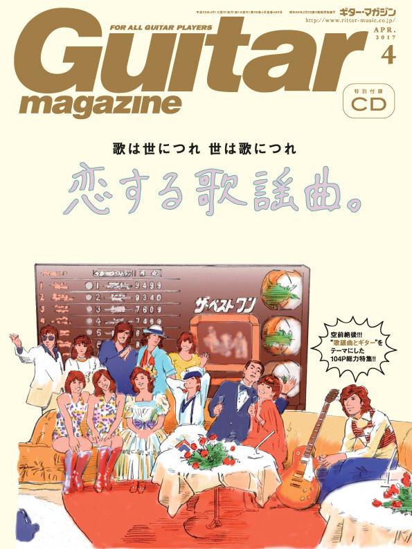 「ギター・マガジン」2017年4月号表紙
