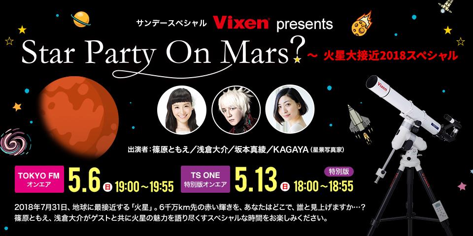「サンデースペシャル Vixen Presents Star Party On MARS? ~火星大接近2018スペシャル」
