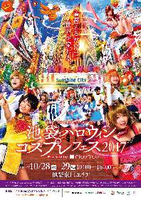『池袋ハロウィンコスプレフェス 2017』が『J-WORLD TOKYO』とコラボレーション決定 開催エリアの全体マップも公開