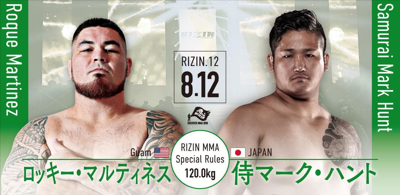 第6試合はロッキー・マルティネス vs 侍マーク・ハント[RIZIN MMA特別ルール:5分3R/インターバル60秒(120.0kg)※肘あり]