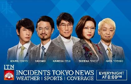 東京事変 8年ぶりの新作『ニュース』収録内容発表