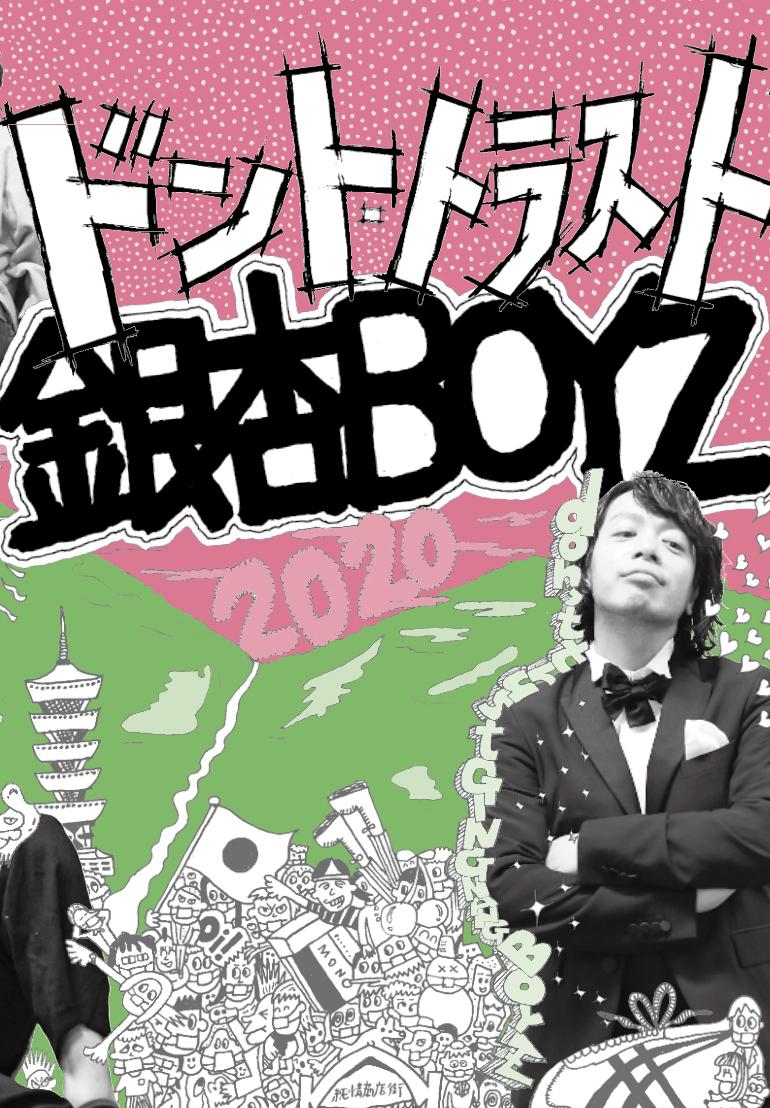 『ドント・トラスト銀杏BOYZ』