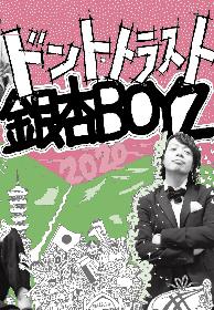 銀杏BOYZ、2014年から2020年までの活動をまとめた書籍を9月に発売 峯田和伸が菅田将暉、大久保佳代子と対談も