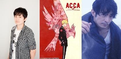 下野紘さん、津田健次郎さんが考える「スマートな男らしさ」とは? TVアニメ『ACCA13区監察課』声優インタビュー