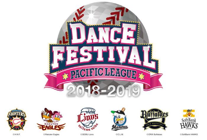 『パ・リーグ ダンスフェスティバル 2018-2019』は2019年1月5日(土)に開催