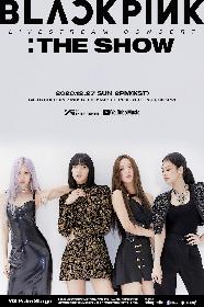 BLACKPINK、オンラインライブ『YG PALM STAGE - 2020 BLACKPINK:THE SHOW』の開催が決定