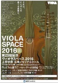 ヴィオラの祭典『ヴィオラスペース2016』まもなく開幕