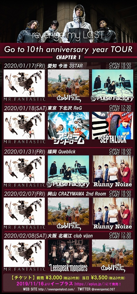 『revenge my LOST〜Go to 10th anniversary year TOUR〜chapter.1』
