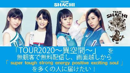 TEAM SHACHI、LINE CUBE SHIBUYA(渋谷公会堂)公演を中止 無観客ライブ配信&クラウドファンディングに挑戦