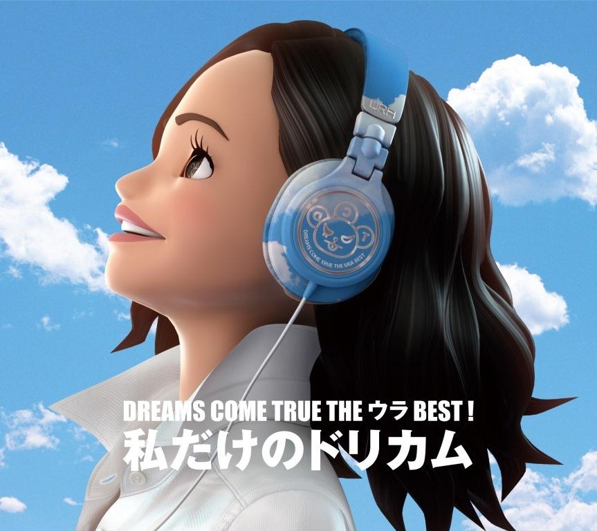 『DREAMS COME TRUE THE ウラ BEST! 私だけのドリカム』