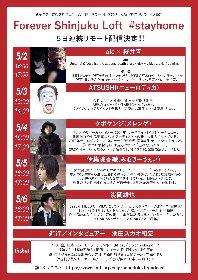 新宿ロフト、初のトーク番組『Forever Shinjuku Loft #stayhome』が決定 5日連続でリモート配信