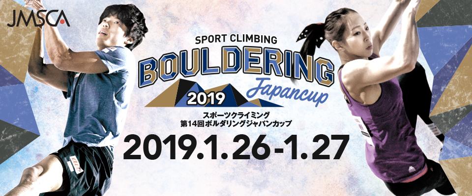 国内のトップクライマーが集う『スポーツクライミング第14回ボルダリングジャパンカップ』が1月26日(土)から2日間、東京都の駒沢オリンピック公園総合運動場屋内球技場で開催される