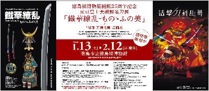 アニメ『刀剣乱舞』と東京富士美術館名刀展がコラボ 徳島城博物館にて、刀剣の名品やアニメ原画を展示