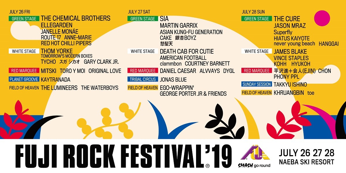 SPICEのFUJI ROCK FESTIVAL特集の記事の一覧です