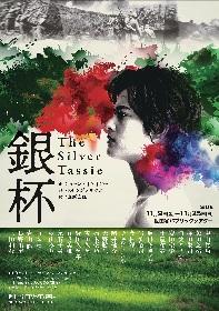 中山優馬主演の『The Silver Tassie 銀杯』のメインビジュアルが公開