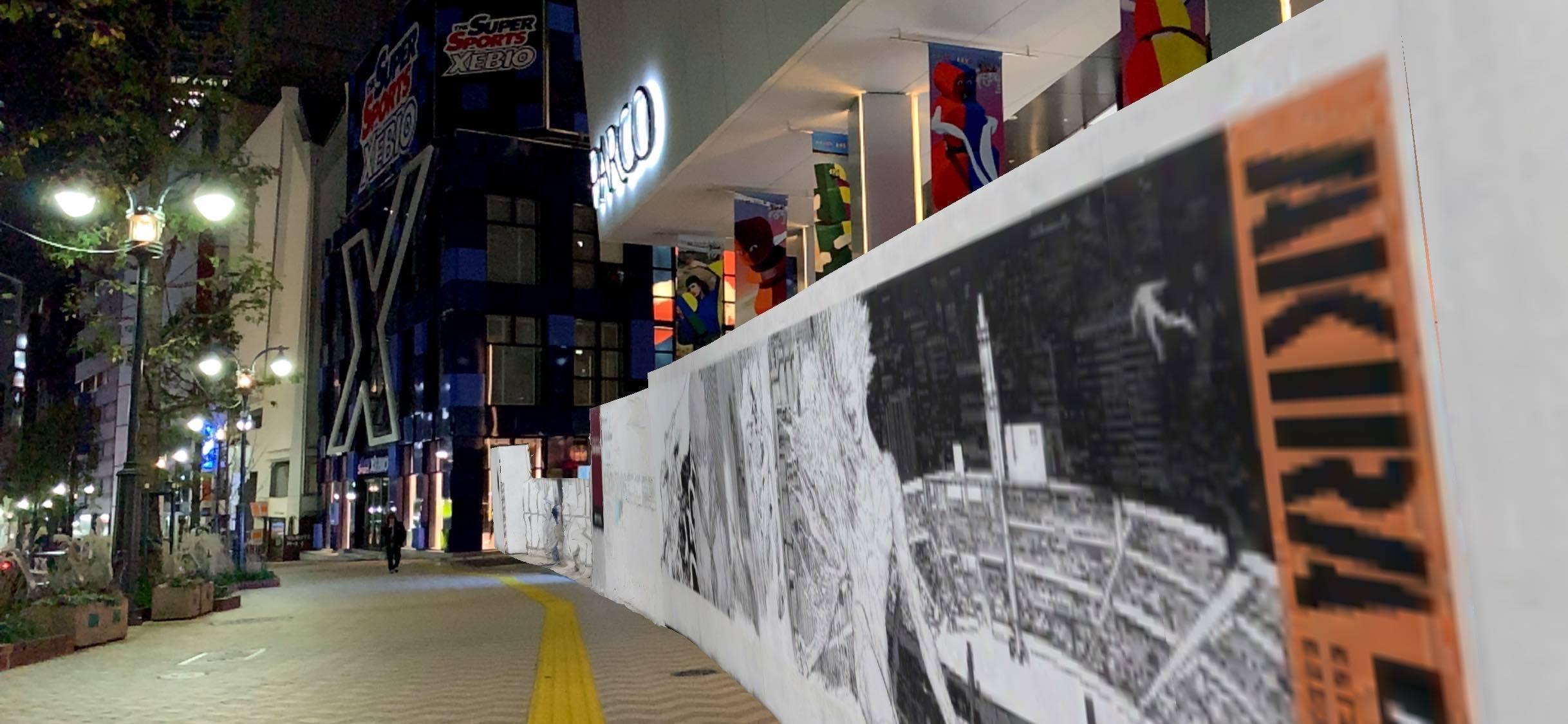 『AKIRA ART OF WALL - INVISIBLE ART IN PUBLIC -』※AR鑑賞イメージ (C)MASH・ROOM/KODANSHA (C)Kosuke Kawamura (C)︎AKIRA ART OF WALL EXHIBITION