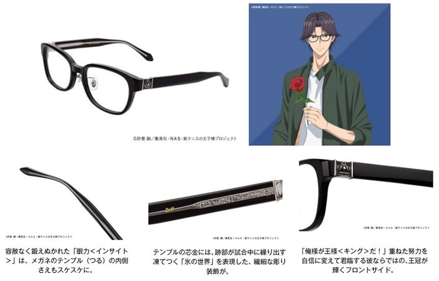 跡部景吾モデル 9,000円(税別)