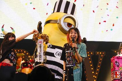 LiSAが『怪盗グルーのミニオン大脱走』日本語吹替えキャストに決定 ミニオンたちの祝福受け「ほんとにほんとにありがとう!」