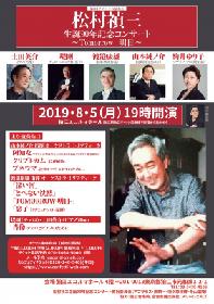 作曲家・松村禎三 生誕90年記念コンサートに秋吉久美子が応援コメント