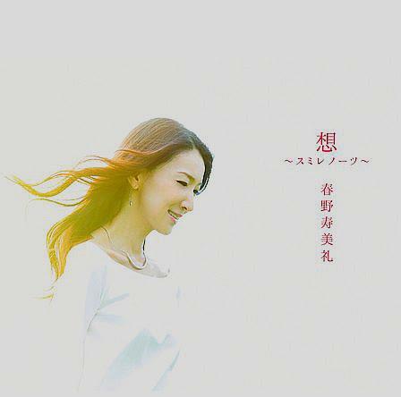 『想~スミレノーツ~』生産限定盤(CD+DVD)VIZL-1074 4,700円+税