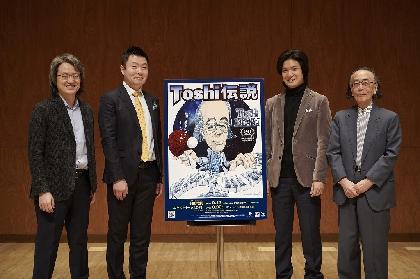 作曲家・ピアニストの一柳慧、芸術総監督就任20周年を記念した意欲的なプロジェクト「Toshi 伝説」を21年に開催~記者懇親会より注目ポイントをレポート