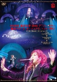 渡辺美里のデビュー30周年記念コンサートがDVD化 ドキュメンタリーやスペシャルムービーも収録