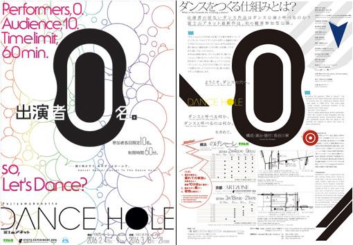 冨士山アネットによる、観客参加型、謎の新作公演「DANCE HOLE」