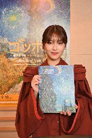 浜辺美波がアンバサダーに就任 『ゴッホ展』9月18日より東京都美術館にて