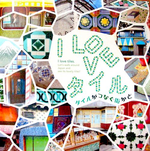 岡崎さんのタイル愛が詰まった正方形サイズの可愛い図録は入手必須。手軽なブックレットタイプの図録「Tile Folio」は企画展ごとに発行される