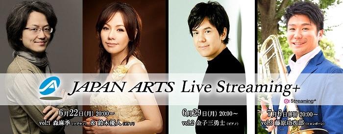 『Japan Arts Live Streaming+』
