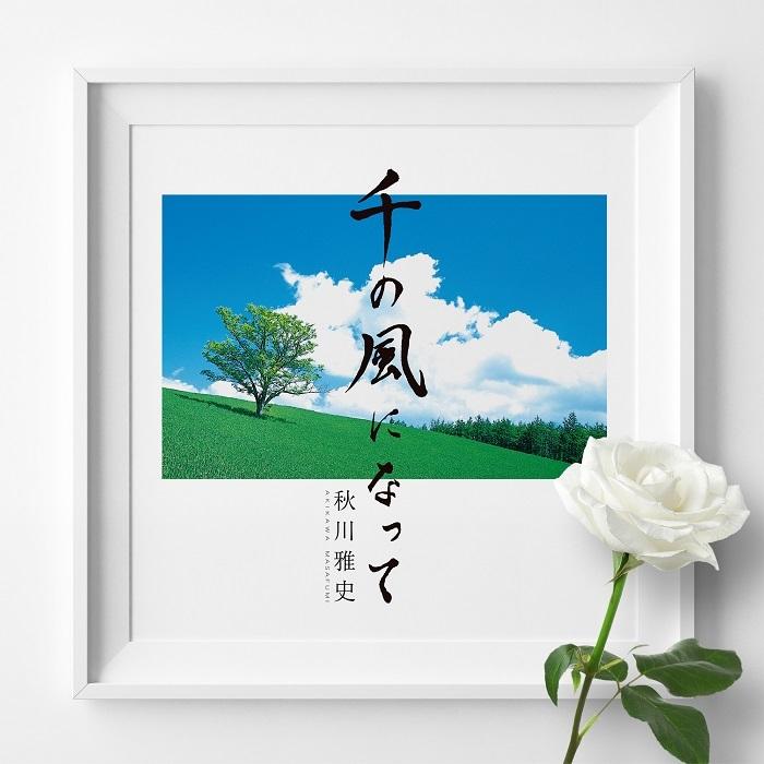 「千の風になって_十五周年記念盤」