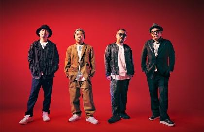 ケツメイシ、ベスト盤の特典映像にアンタッチャブル柴田、ダイノジ、FANTASTICS世界が出演