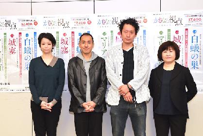 3人の30代演出家が昭和30年代の日本戯曲に挑む、新国立劇場『かさなる視点ー日本戯曲の力ー』